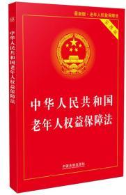 中华人民共和国老年人权益保障法-实用版
