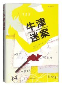 新畅销译丛(21):牛津迷案