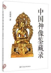 中国神像鉴藏录