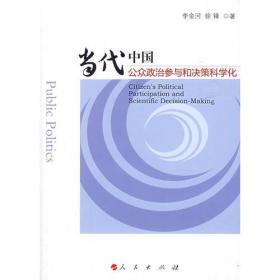 当代中国公众政治参与和决策科学化