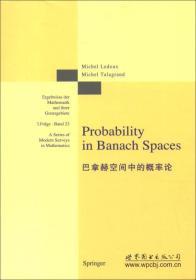 巴拿赫空间中的概率论