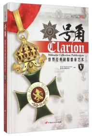 号角:世界经典制服徽章艺术(修订版)5