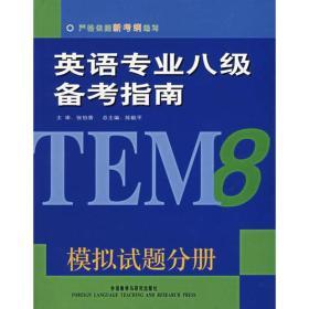 英语专业八级备考指南:模拟试题分册