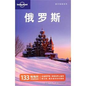 Lonely Planet旅行指南系列:俄罗斯