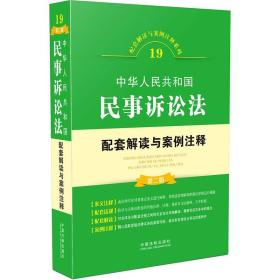 中华人民共和国民事诉讼法配套解读与案例注释(第二版)