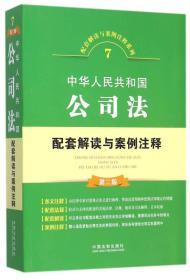 中国人民共和国公司法配套解读与案例注释.第二版
