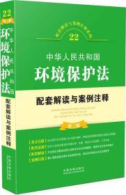 中华人民共和国环境保护-配套解读与案例注释