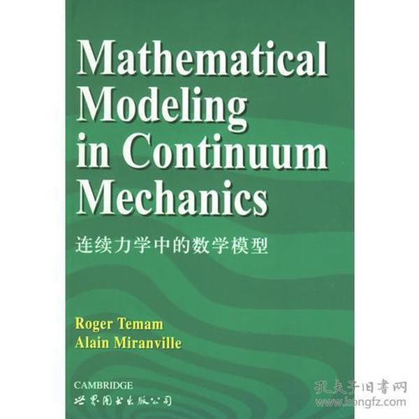 连续力学中的数学模型(英文版)