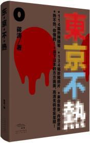 东京不热:AV导演讲述的东京秘密生活