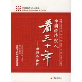 中国经济50人看三十年:回顾与分析