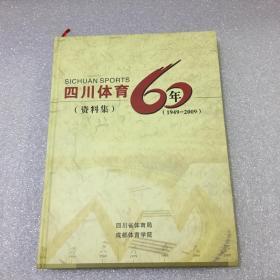 四川体育60年1949-2009(资料集)附光盘