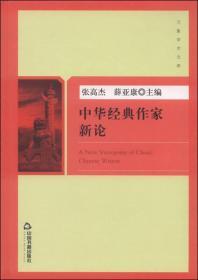★中华经典作家新论
