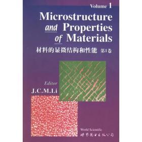 材料的显微结构和性能·第1卷(英文版)