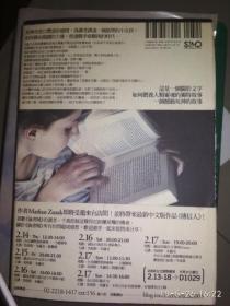 偷书贼  2007年初版本