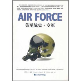 美国战史·空军