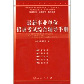 最新事业单位招录考试综合辅导手册
