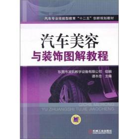 汽车美容与装饰图解教程谭本忠机械工业出版社9787111374459