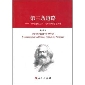 """第三条路:""""新马克思主义""""与中国崛起的真谛"""