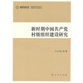 新时期中国共产党村级组织建设研究