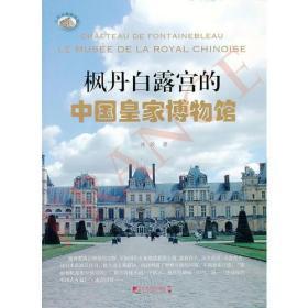 枫丹白露宫的中国皇家博物馆