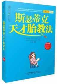 斯瑟蒂克天才胎教法(汉竹)