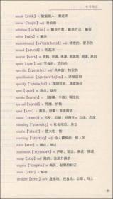 新托福听力核心词汇 颜炜,王锐 编  9787119066592 外文出版社