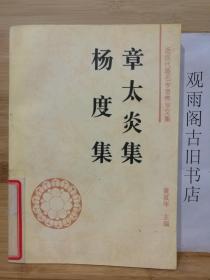 (正版)杨度集 章太炎集(95年一版一印)