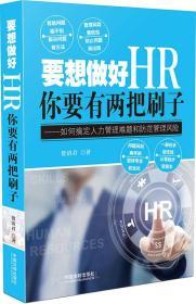 要想做好HR你要有两把刷子如何搞定人力管理难题和防范管理风险