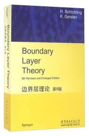 边界层理论(第8版 英文版)