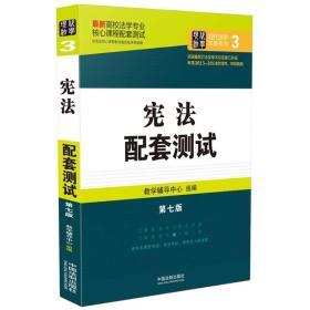 二手宪法配套测试(第七版) 教学辅导中心 组编 中国法制出版社