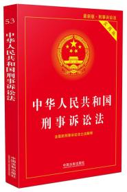 中华人民共和国刑事诉讼法实用版 中国法制出版社 中国法制出9787