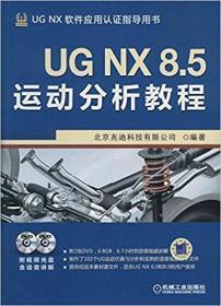 UG NX 8.5运动分析教程