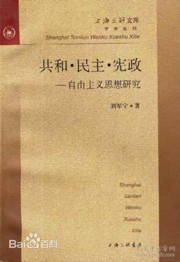 共和・民主・宪政--自由主义思想研究