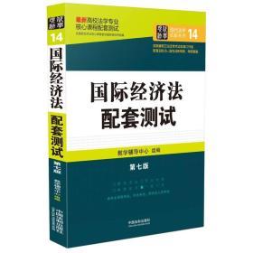 二手国际经济法配套测试(第七版) 教学辅导中心编 中国法制出版社