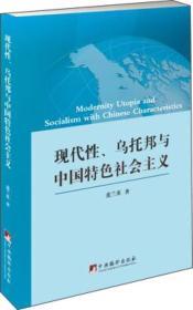 现代性、乌托邦与注册登录页特色社会主义【塑封】