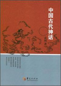 中国古代神话 正版库存书