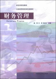 财务管理/财政部规划教材·全国高等院校财经类教材