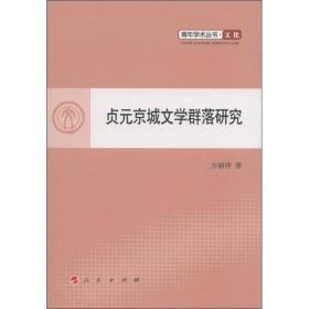 青年学术丛书·文化:贞元京城文学群落研究