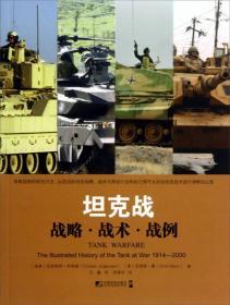 坦克战:战略·战术·战例
