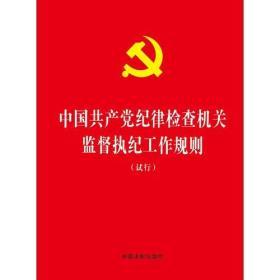 中国共产党纪律检查机关监督执纪工作规则(试行)