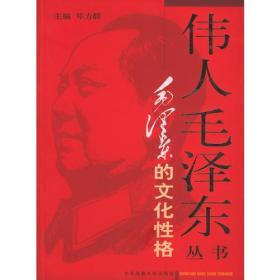 伟人毛泽东丛书-毛泽东的文化性格
