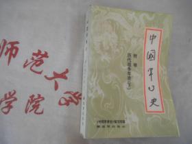 中国军事史  附卷 历代战争年表  下册
