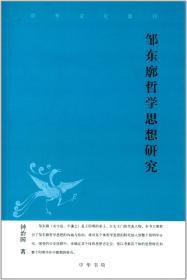 中华文史新刊:邹东廓哲学思想研究
