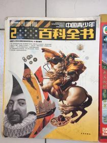 中国青少年百科全书  见图