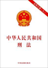 中华人民共和国刑法(含修正案九)