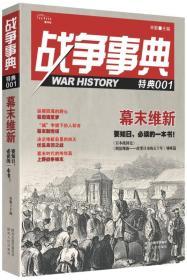 战争事典·特典001:幕末维新
