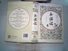 西游记(新课标 精装四大名著 足本典藏 无障碍阅读 注音解词释疑)