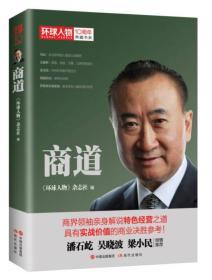 环球人物十年典藏书系:商道