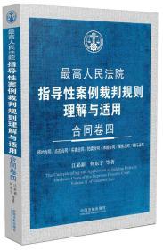 最高人民法院指导性案例裁判规则理解与适用 合同卷四