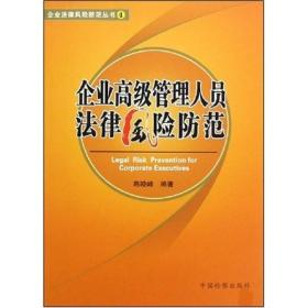 企业高级管理人员法律风险防范